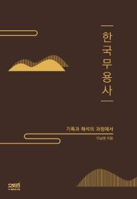한국무용사