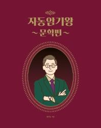 권규호 자동암기왕: 문학편(2021)