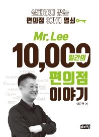 Mr. Lee 10,000일간의 편의점이야기