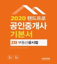 랜드프로 부동산공시법 공인중개사 2차 기본서(2020)