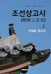 조선상고사(朝鮮上古史) - 상권 : 신채호 역사서