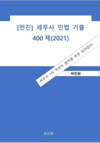 [전진] 세무사 민법 기출 400제(2021)