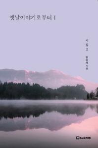 옛날이야기로부터Ⅰ (시 2권)-시- 2권