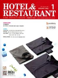 호텔 & 레스토랑(2021년 1월호)