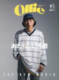 올리 OLLIE 2018.08