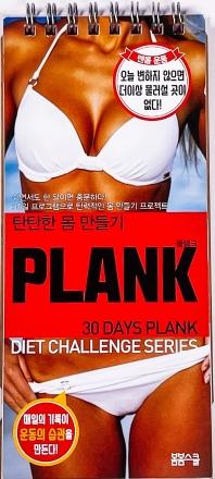 플랭크(Plank)