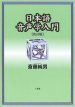 日本語音聲學入門