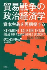 貿易戰爭の政治經濟學 資本主義を再構築する