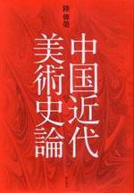 中國近代美術史論