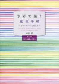 水彩で描く花色手帖 カラ-チャ-トと描き方
