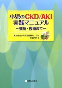小兒のCKD/AKI實踐マニュアル 透析.移植まで