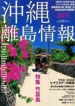 沖繩.離島情報 2011年度版