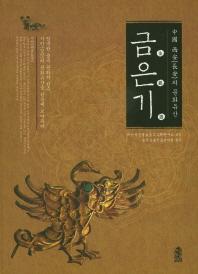중국 시안의 문화유산: 금은기