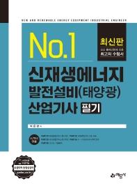 No.1 신재생에너지발전설비(태양광) 산업기사 필기