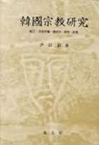 한국종교연구 1