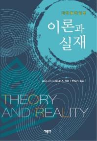 이론과 실재: 과학철학 입문