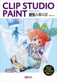 만화로 배우는 클립스튜디오(Clip Studio Paint)