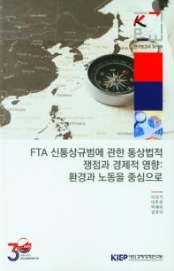 FTA 신통상규범에 관한 통상법적 쟁점과 경제적 영향: 환경과 노동을 중심으로
