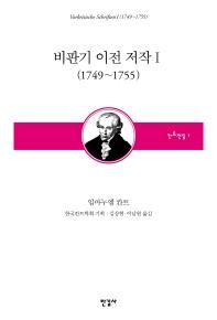 비판기 이전 저작. 1: 1749~1755