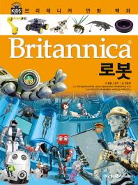 브리태니커 만화 백과. 31: 로봇
