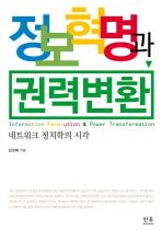 정보혁명과 권력변환