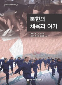 북한의 체육과 여가