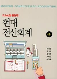Kclep 를 활용한 현대 전산회계