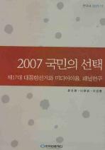 패널연구 2007 국민의 선택