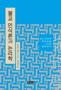 불교 인식론과 논리학