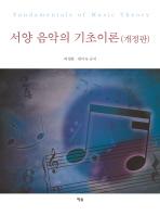 서양 음악의 기초이론(개정판)