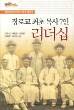 장로교 최초 목사 7인 리더십