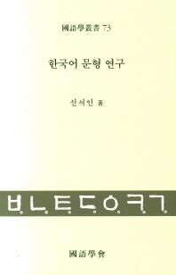 한국어 문형 연구