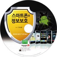 스마트폰과 정보보호(CD)