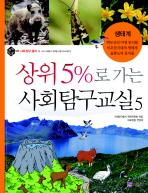 상위 5%로 가는 사회탐구교실. 5: 생태계