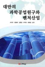 대만의 과학공업원구와 벤처산업