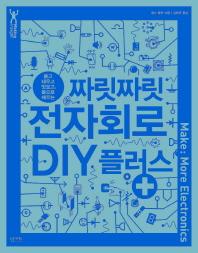 뜯고 태우고 맛보고, 몸으로 배우는 짜릿짜릿 전자회로 DIY 플러스