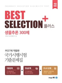 Best Selection Plus 생물추론 300제