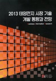 2013 태양전지 시장 기술 개발 동향과 전망