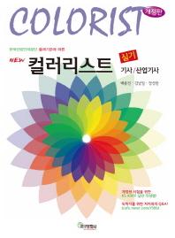 컬러리스트 기사 산업기사 실기