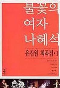 불꽃의 여자 나혜석(유진월 희곡집 1)