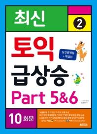 토익 급상승. 2: Part 5&6 10회분