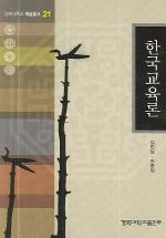 한국교육론