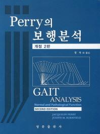Perry의 보행분석