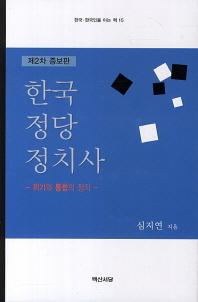 한국정당정치사(제2차)