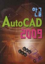 한글 AUTO CAD 2009