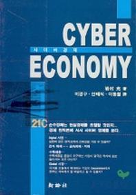 사이버경제