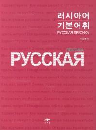 러시아어 기본어휘