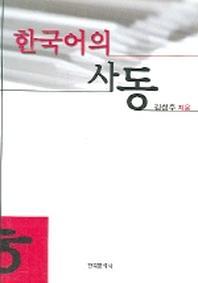 한국어의 사동