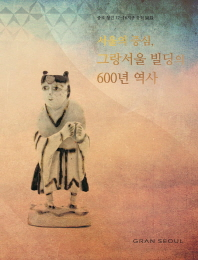 서울의 중심, 그랑서울빌딩의 600년 역사