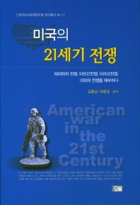 미국의 21세기 전쟁